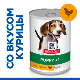 HILL'S Science Plan Puppy консервы для щенков с курицей 370г