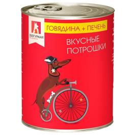 Зоогурман Вкусные потрошки консервы для собак 750г Говядина/Печень