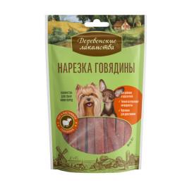 Деревенские лакомства для собак мини-пород Нарезка говядины 60г