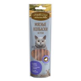 Деревенские лакомства для кошек Мясные колбаски из утки 8шт 45г