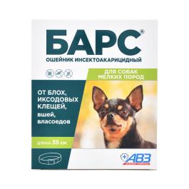Барс Ошейник инсектоакарицидный на фипрониле для мелких собак 35см