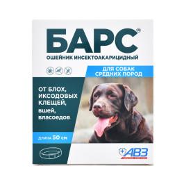 Барс Ошейник инсектоакарицидный на фипрониле для средних собак 50см