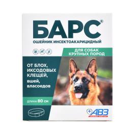 Барс Ошейник инсектоакарицидный на фипрониле для крупных собак 80см