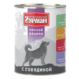 Четвероногий Гурман Мясной Рацион консервы для собак с Говядиной 850г