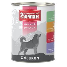 Четвероногий Гурман Мясной Рацион консервы для собак с Языком 850г