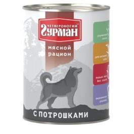 Четвероногий Гурман Мясной Рацион консервы для собак с Потрошками 850г