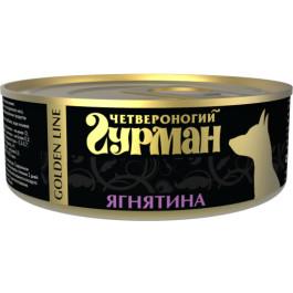 Четвероногий Гурман Golden Line  консервы для собак Ягненок натуральный в желе 100г