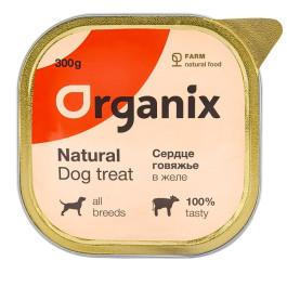 Organix Влажное лакомство для собак сердце говяжье в желе, цельное 300г