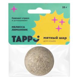Игрушка для кошек Мятный шар с мелиссой и лимонником Tappi