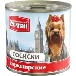 Четвероногий Гурман Сосиски Йоркширские консервы для собак 240г