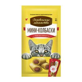 Деревенские лакомства для кошек Мини-колбаски с пюре из говядины 4х10гр