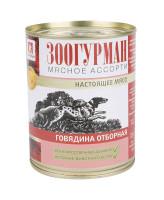 Зоогурман Мясное ассорти консервы для собак Говядина отборная