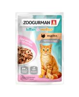 Зоогурман консервы для котят кусочки в соусе Индейка 85г пауч