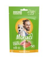 Molina лакомство для собак всех пород и щенков Куриное филе 50г
