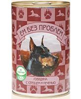 Ем без проблем консервы для собак Говядина с сердцем и печенью 410г