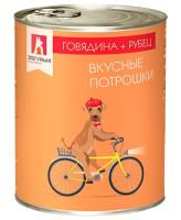 Зоогурман Вкусные потрошки консервы для собак 350г Говядина/Рубец