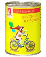 Зоогурман Вкусные потрошки консервы для щенков 350г Говядина