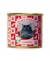Ем без проблем консервы для кошек Говядина 250г