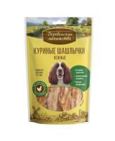 Деревенские лакомства для собак Куриные шашлычки нежные 90г