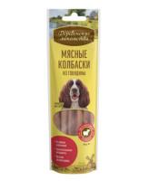 Деревенские лакомства для собак Мясные колбаски из говядины 50г