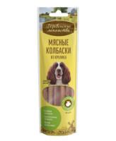 Деревенские лакомства для собак Мясные колбаски из кролика 50г