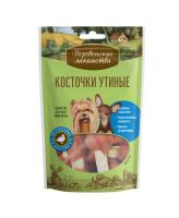 Деревенские лакомства для собак мини-пород Косточки утиные 60г