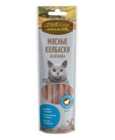 Деревенские лакомства для кошек Мясные колбаски из ягненка 8шт 45г