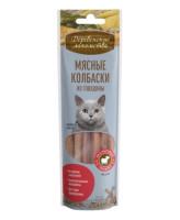 Деревенские лакомства для кошек Мясные колбаски из говядины 8шт 45г