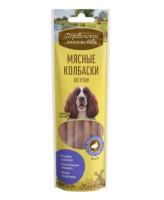 Деревенские лакомства для собак Мясные колбаски из утки 50г
