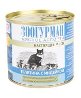 Зоогурман Мясное Ассорти Настоящее мясо консервы для кошек Телятина с индейкой 250г