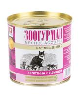 Зоогурман Мясное Ассорти Настоящее мясо консервы для кошек Телятина с языком 250г
