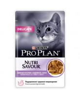 Pro Plan  консервы для кошек с чувствит. пищеварением, кусочки в соусе индейка 85г Delicate, пауч