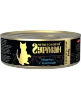 Четвероногий Гурман Golden Line консервы для котят Индейка с Телятиной в желе 100г