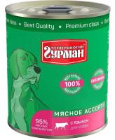 Четвероногий Гурман Мясное Ассорти консервы для собак с Языком 340г