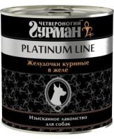 Четвероногий Гурман Platinum консервы для собак Желудочки куриные в желе 240г