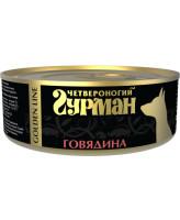 Четвероногий Гурман Golden Line  консервы для собак Говядина натуральная в желе 100г