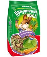 Праздничный обед Корм-лакомство для кроликов 270г