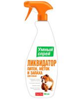 Умный спрей Ликвидатор пятен, меток и запаха для собак 500мл