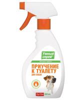 Умный спрей Приучение к туалету для собак 250мл