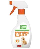 Умный спрей Приучение к туалету для кошек 200мл
