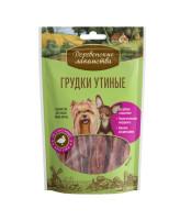 Деревенские лакомства для собак мини-пород Грудки утиные 60г
