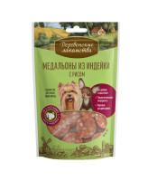 Деревенские лакомства для собак мини-пород Медальоны из индейки с рисом 55г