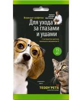 Teddy Pets Влажные салфетки для ухода за глазами и ушами 15шт