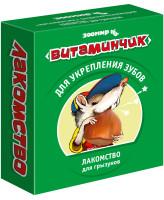 Зоомир Витаминчик для укрепления зубов для грызунов 50г