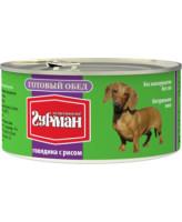 Четвероногий Гурман Готовый обед консервы для собак Говядина с рисом 325г