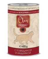 CLAN CLASSIC консервы для кошек, кусочки с говядиной и индейкой 405г