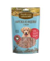 Деревенские лакомства для щенков Нарезка из индейки с рисом