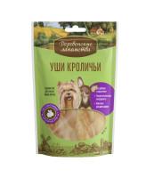 Деревенские лакомства для собак мини-пород Уши кроличьи 15г