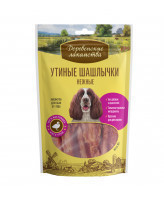 Деревенские лакомства для собак Утиные шашлычки нежные 90г