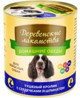 Деревенские лакомства Консервы для собак Домашний обед Кролик с сердечками и шпинатом 240г